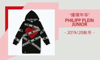 Philipp Plein Junior - 璀璨年華(2019/20秋冬)