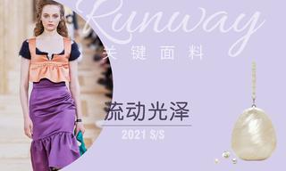 2021春夏面料:流动光泽