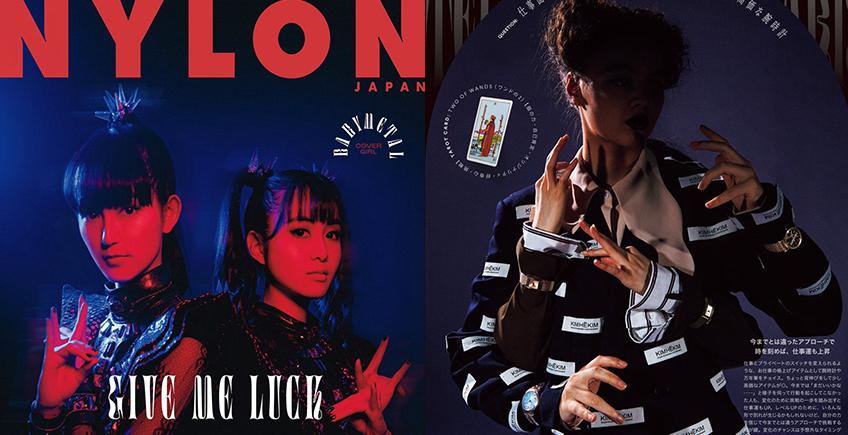 NYLON 日本 2020年2月