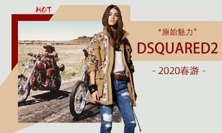 Dsquared2 - 原始魅力(2020春游)