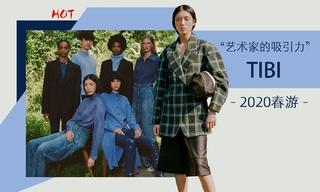 Tibi - 藝術家的吸引力(2020春游)