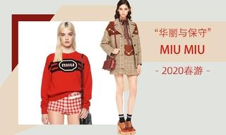 Miu Miu - 華麗與保守(2020春游)