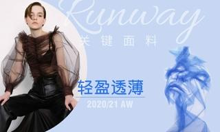 2020/21秋冬面料:轻盈透薄