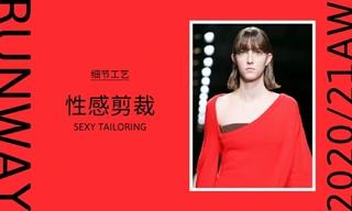 2020/21秋冬細節工藝:性感剪裁