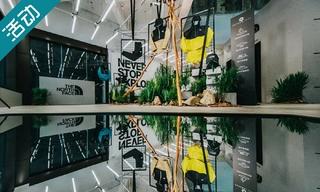 【活動】The North Face「探索家不?!够顒蝇F場回顧 & 長沙 IFS 攜手藝術家林子楠打造全新藝術裝置