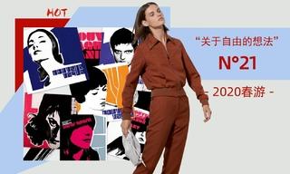 N°21 - 關于自由的想法(2020春游)