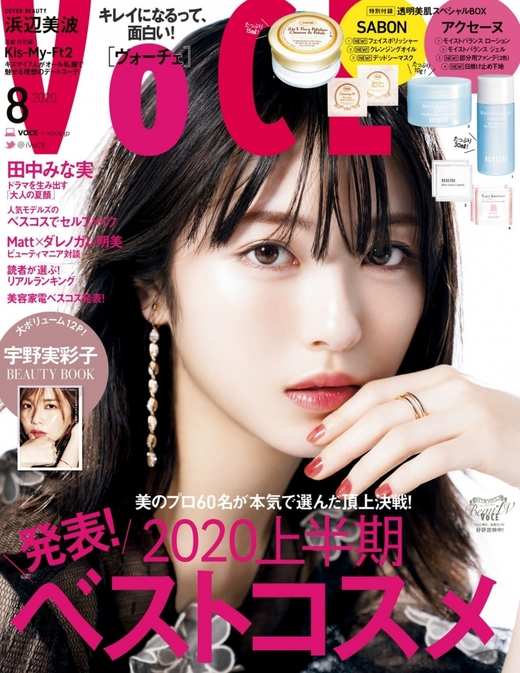 Voce 日本 2020年8月