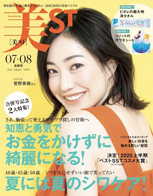 美ST 日本 2020年7月