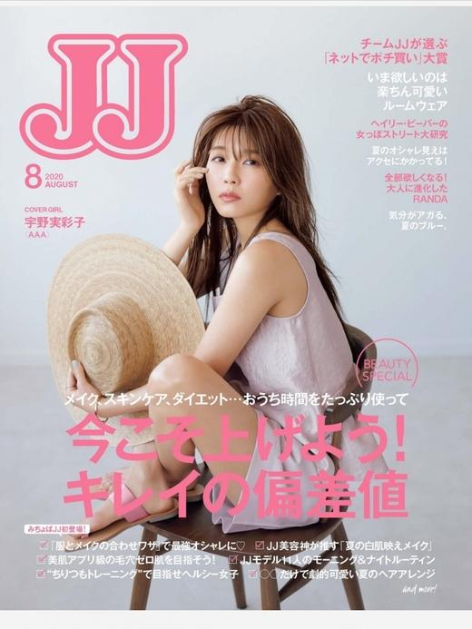 JJ 日本 2020年8月