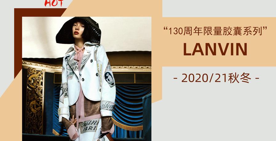 Lanvin - 130周年限量膠囊系列(2020/21秋冬)