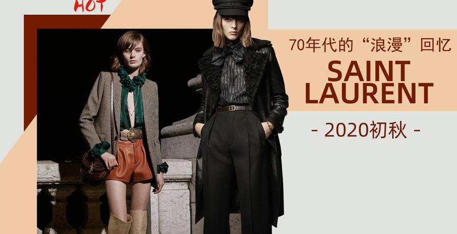 "Saint Laurent - 70年代的""浪漫""回憶(2020初秋)"