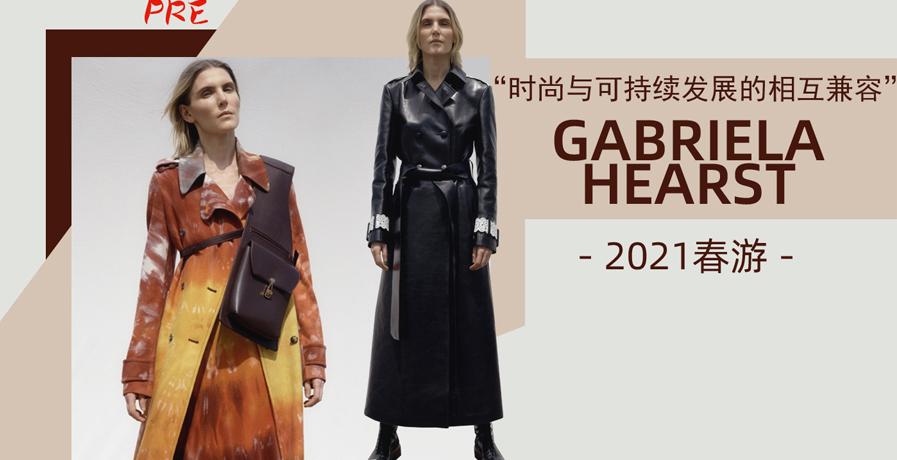 Gabriela Hearst - 時尚與可持續發展的相互兼容(2021春游 預售款)