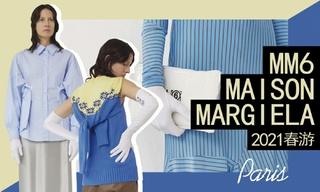 MM6 Maison Margiela:日常的解構主義(2021春游)