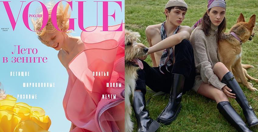 Vogue 俄罗斯 2020年8月