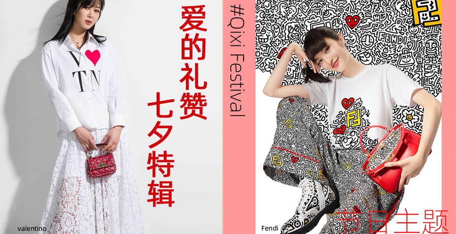 愛的禮贊,七夕特輯(2020初秋)