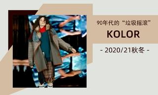 "Kolor - 90年代的""垃圾搖滾""(2020/21秋冬)"