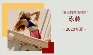 夏天的悸動時刻(2020春夏)