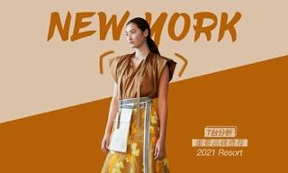 纽约:重要品牌分析(2021春游)