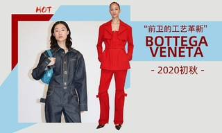 Bottega Veneta - 前卫的工艺革新(2020初秋)