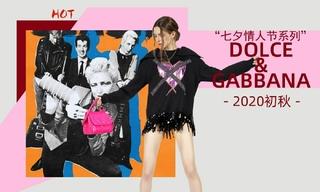 Dolce & Gabbana - 七夕情人节系列(2020初秋)
