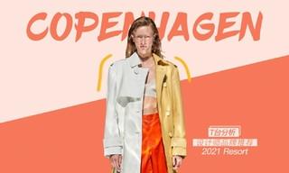 哥本哈根:设计师品牌推荐