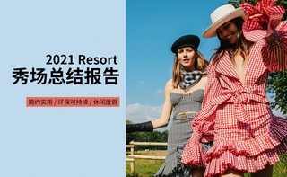 2021春游秀场总结报告