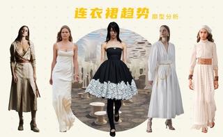 2022春游廓型:連衣裙趨勢