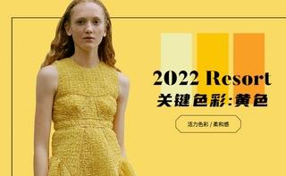 2022春游色彩:黄色