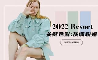 2022春游色彩:灰调粉蜡