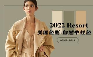 2022春游色彩:自然中性色