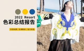 2022春游色彩总结报告