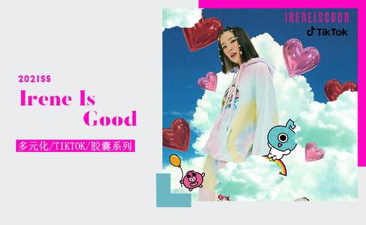 Irene Is Good - TIKTOK合作胶囊系列(时尚博主个人品牌)