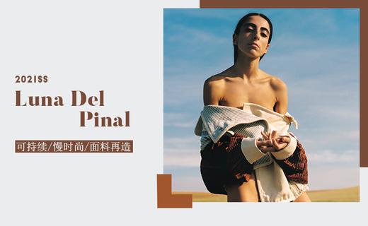 Luna Del Pinal - 重新定义「奢华」