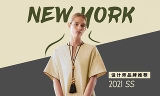 纽约:设计师品牌推荐