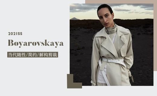 Boyarovskaya - 解读巴黎式的酷