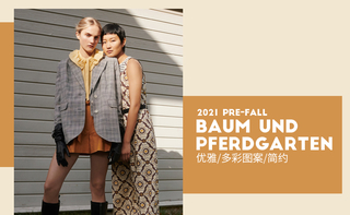 Baum und Pferdgarten - 迥然不同的风格(2021初秋 预售款)
