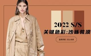 2022春夏色彩:沙砾荒漠