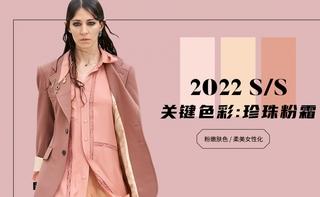 2022春夏色彩:珍珠粉霜