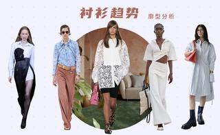 2022春夏廓型:襯衫趨勢