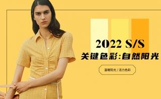 2022春夏色彩:自然阳光