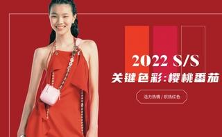 2022春夏色彩:樱桃番茄