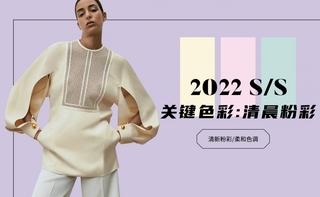 2022春夏色彩:清晨粉彩