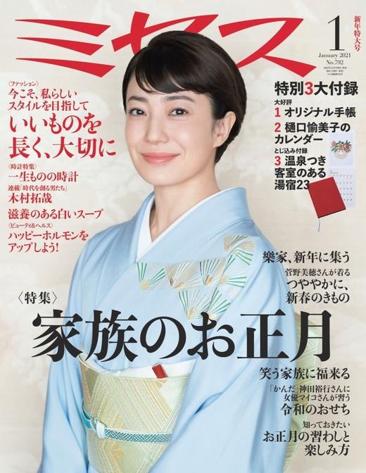 ミセス 日本 2021年1月