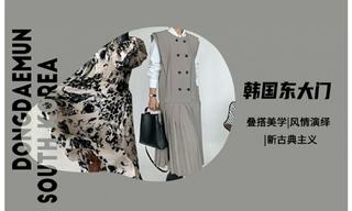 【韩国东大门】连衣裙的繁复塑造(细节&廓形)分析