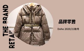 【品牌零售】Doho 2020/21秋冬
