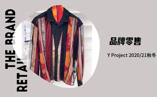 【品牌零售】Y Project 2020/21秋冬