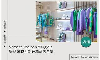 【店铺赏析】Versace、Maison Margiela 等品牌12月新开精品店合集
