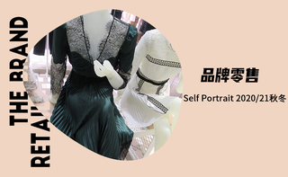 【品牌零售】Self Portrait 2020/21秋冬