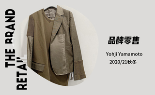 【品牌零售】Yohji Yamamoto 2020/21秋冬