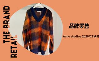 【品牌零售】Acne studios 2020/21秋冬